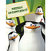 DISCONTINUED PENGUINS MADAG THANK-YOU PARTY SUPPLIES