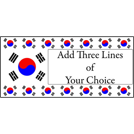 Click for larger picture of PERSONALIZED SOUTH KOREA BANNER PARTY SUPPLIES